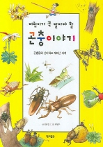 어린이가 꼭 알아야 할 곤충 이야기(지식나무 9)