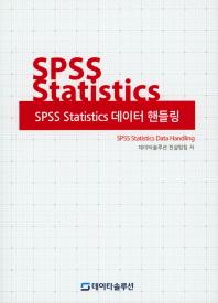 SPSS Statistics 데이터 핸들링(개정판)(SPSS Statistics 1)