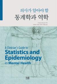통계학과 역학