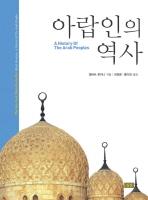 아랍인의 역사 (무료배송)