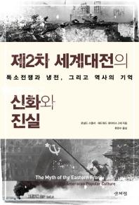 제2차 세계대전의 신화와 진실 /초판본/112