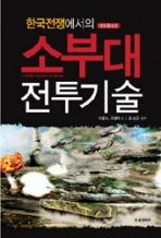 한국전쟁에서의 소부대 전투기술(개정증보판)