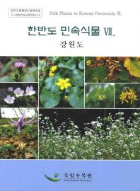 한반도 민속식물. 7: 강원도