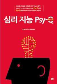 심리 지능 Psy-Q(싸이 큐)