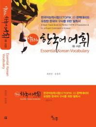 한국어 어휘(중 고급)(알토란)