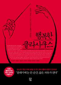 행복한 클라시쿠스 초판1쇄(2012년)