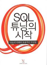 SQL 튜닝의 시작 : SQL의 이해와 효율적인 작성법