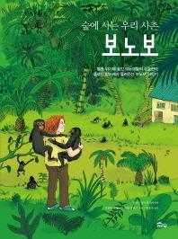 숲에 사는 우리 사촌 보노보(도토리숲 어린이책 3)(양장본 HardCover)