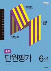 초등 수학 6-2 단원평가(2019)