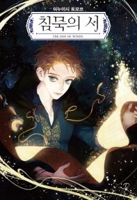 침묵의 서(노블엔진 팝(Novel Engine Pop))