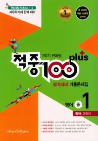 중학 영어 중1-2 전과정 평가대비 기출문제집(동아 윤정미)(2020)