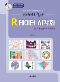 R 데이터 시각화(쉽게 클릭해서 한번에 만드는!)(CD1장포함)