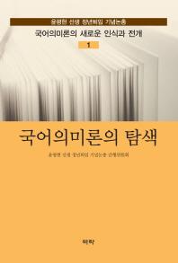 국어의미론의 탐색(국어의미론의 새로운 인식과 전개 1)(양장본 HardCover)