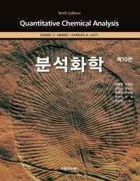 Harris 분석화학(10판)