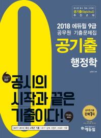 행정학 기출문제집(9급 공무원)(2018)(에듀윌 공기출)