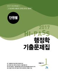 행정학 단원별 기출문제집 세트(2017)(Hi-Pass)(전2권)