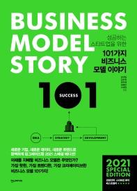 101가지 비즈니스 모델 이야기(2021 스페셜 에디션)(성공하는 스타트업을 위한)(양장본 HardCover)