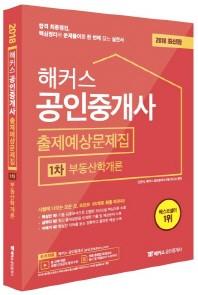 부동산학개론 출제예상문제집(공인중개사 1차)(2018)