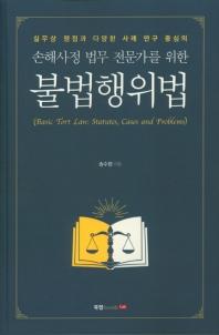 손해사정 법무 전문가를 위한 불법행위법(실무상 쟁점과 다양한 사례 연구 중심의)
