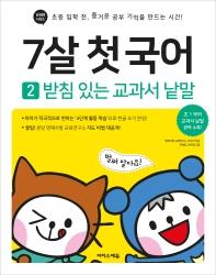 7살 첫 국어. 2: 받침 있는 교과서 낱말(바빠 시리즈)