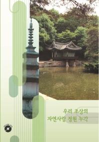 우리 조상의 자연사랑 정원 누각(개정판 11판)(CD1장포함)