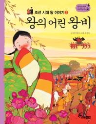 조선 시대 왕 이야기. 3: 왕의 어린 왕비(역사 스페셜 작가들이 쓴 이야기 한국사 31)