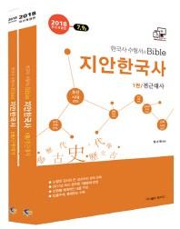 지안 한국사 세트(7급 9급)(2018)(개정판)(전2권)