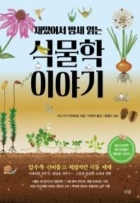 재밌어서 밤새 읽는 식물학 이야기(재밌밤 시리즈)