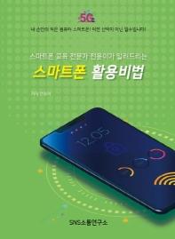 스마트폰 활용비법(스마트폰 교육 전문가 전윤이가 알려드리는)