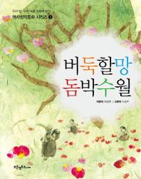 버둑할망 돔박수월(우리 땅 우리 마을 이름에 얽힌 역사창작동화 시리즈 1)