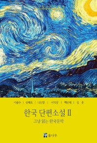 한국단편소설. 2(그냥 읽는 한국문학 시리즈)