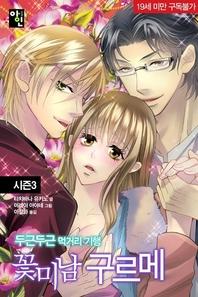 [세트] 꽃미남 구르메 시즌3 (전3권/완결)