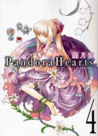 [해외]PANDORA HEARTS   4