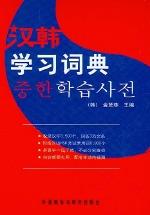 중한학습사전 漢韓學習詞典(VCD 1장 포함)