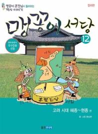 맹꽁이 서당 12(고려시대 혜종-현종 편)