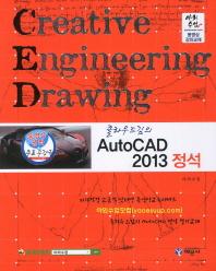 AutoCAD 2013 정석(클라우드김의)