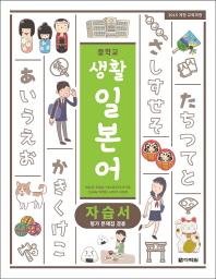 중학교 생활 일본어 자습서(평가문제집 겸용)(2018)
