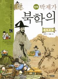 박제가 북학의(만화)(서울대선정 인문고전 50선 43)