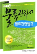 물류관련법규 (물류관리사)(2009)