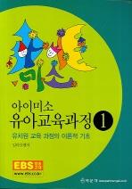 유아교육과정 1(아이미소)(2007)