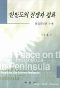 한반도의 전쟁과 평화