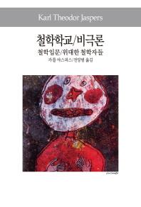 철학학교/비극론/철학입문/위대한 철학자들(3판)(세계사상전집 78)