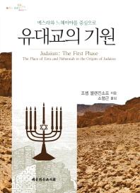 유대교의 기원