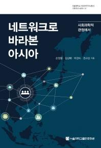 네트워크로 바라본 아시아(서울대학교 아시아연구소총서 기초연구시리즈 11)