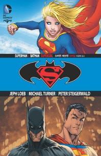 슈퍼맨 배트맨. 2: 슈퍼걸(시공 그래픽 노블)