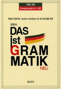 DAS ist GRAM MATIK(독일어 전공자와 Goethe-Zertifikat A2-B2 준비생을 위한)(개정판)