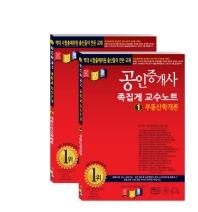 공인중개사 1차 족집게 교수노트 세트(2019)(경록)(전2권)