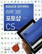 하루 3분 포토샵 CS4(동영상으로 쉽게 배우는)(CD1장포함)