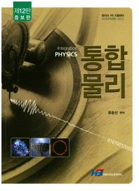 통합 물리(증보판 12판)(변리사 1차 시험대비 자연과학개론 시리즈)