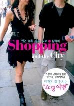 쇼핑 앤 더 시티(Shopping and the city)
